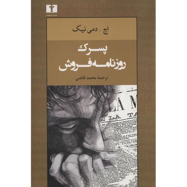 کتاب پسرک روزنامه فروش اثر محمد قاضی