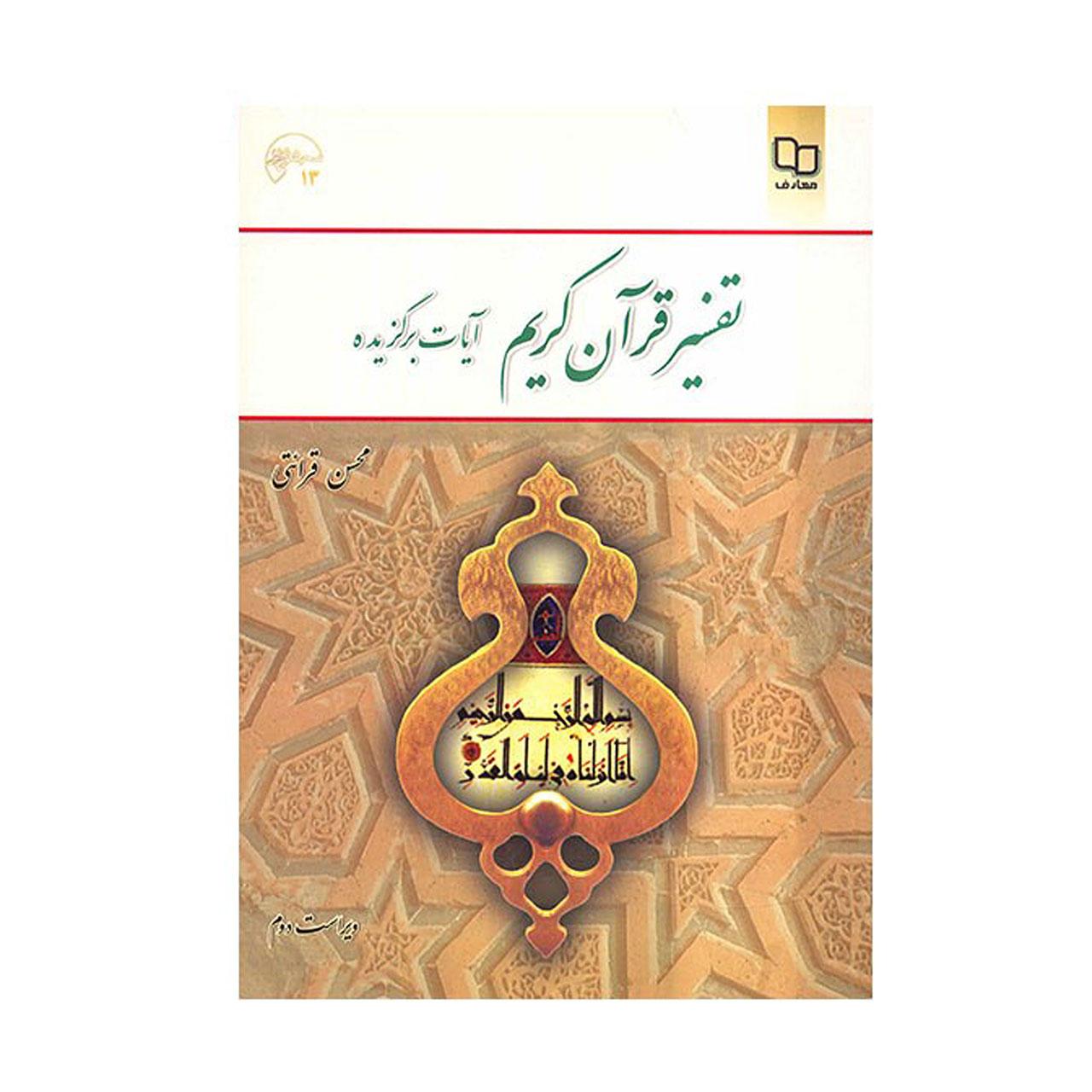 خرید                      کتاب تفسیر قرآن کریم، آیات برگزیده اثر محسن قرائتی