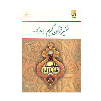 کتاب تفسیر قرآن کریم، آیات برگزیده اثر محسن قرائتی