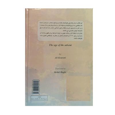 کتاب عصر ظهور اثر علی کورانی نشر بین الملل