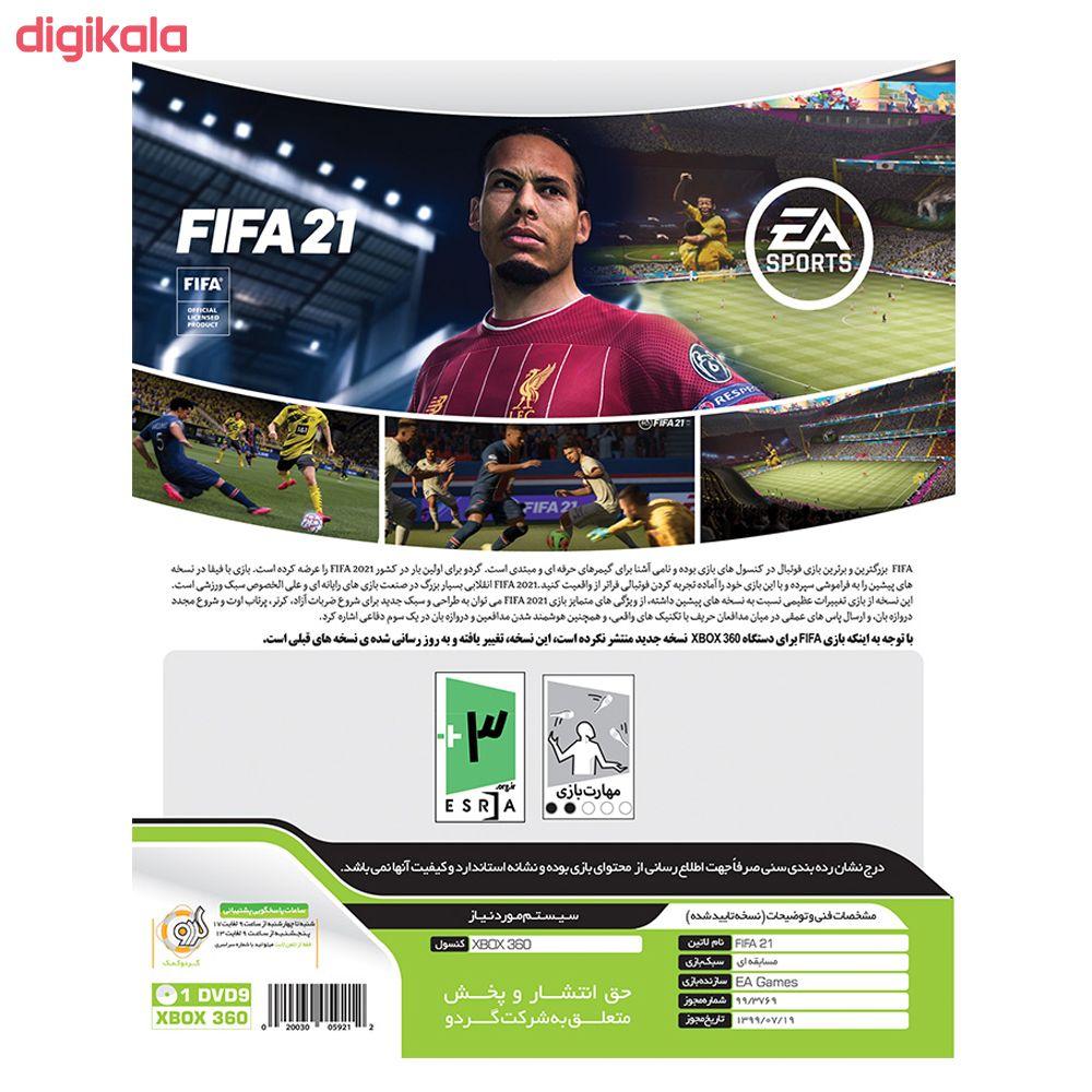بازی FIFA 21 مخصوص Xbox 360 نشر گردو main 1 1