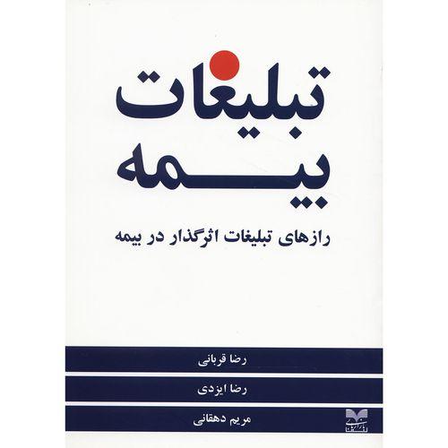 کتاب تبلیغات بیمه اثر رضا قربانی