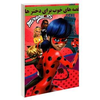 کتاب قصه های خوب برای دخترها اثر نرگس بنایی قهفرخی نشر حسام شیر محمدی