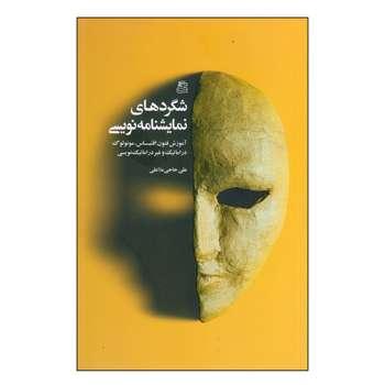 کتاب شگردهای نمایشنامه نویسی اثر علی حاجی ملاعلی انتشارات ساقی