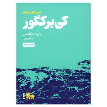 کتاب درس های زندگی کییر کگور اثر رابرت فرگوسن نشر هنوز
