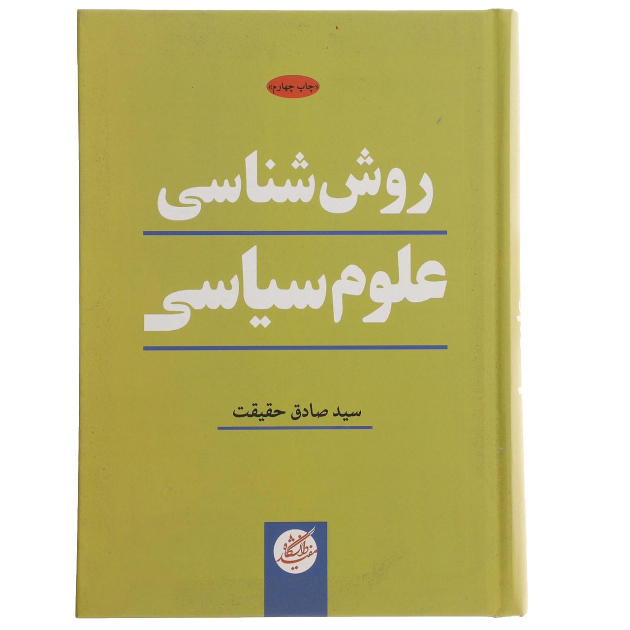 کتاب روش شناسی علوم سیاسی اثر صادق حقیقت