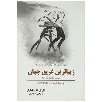 کتاب زیباترین غریق جهان همراه با دوازده داستان اثر گابریل گارسیا مارکز