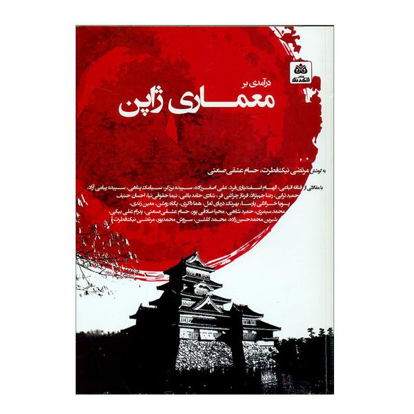 کتاب معماری ژاپن اثر مرتضی نیک فطرت و حسام عشقی صنعتی انتشارات کتاب فکر نو