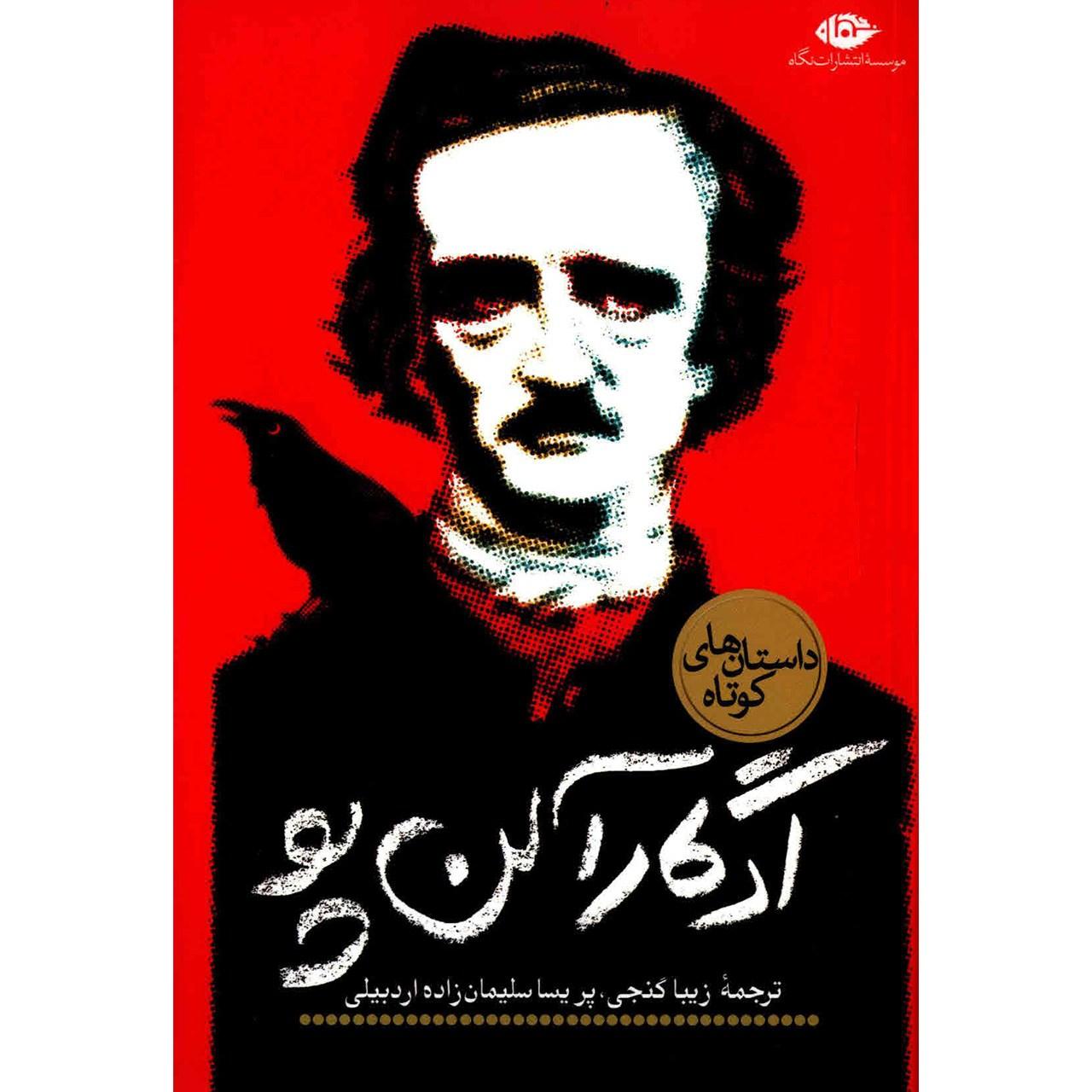 کتاب داستان های کوتاه ادگار آلن پو اثر ادگار آلن پو