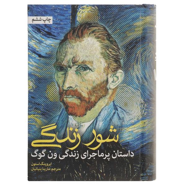 کتاب شور زندگی اثر ایروینگ استون