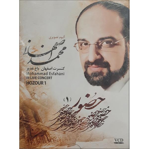 کنسرت حضور 1 اثر محمد اصفهانی
