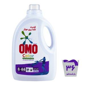 مایع لباسشویی امو مخصوص لباس های رنگی مقدار 2.7 کیلوگرم
