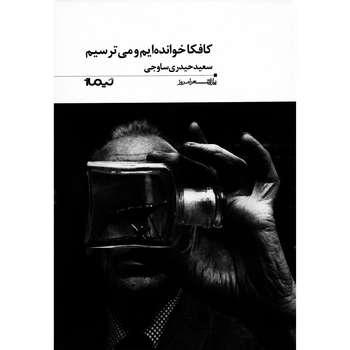 کتاب کافکا خوانده ایم و می ترسیم اثر سعید حیدری ساوجی