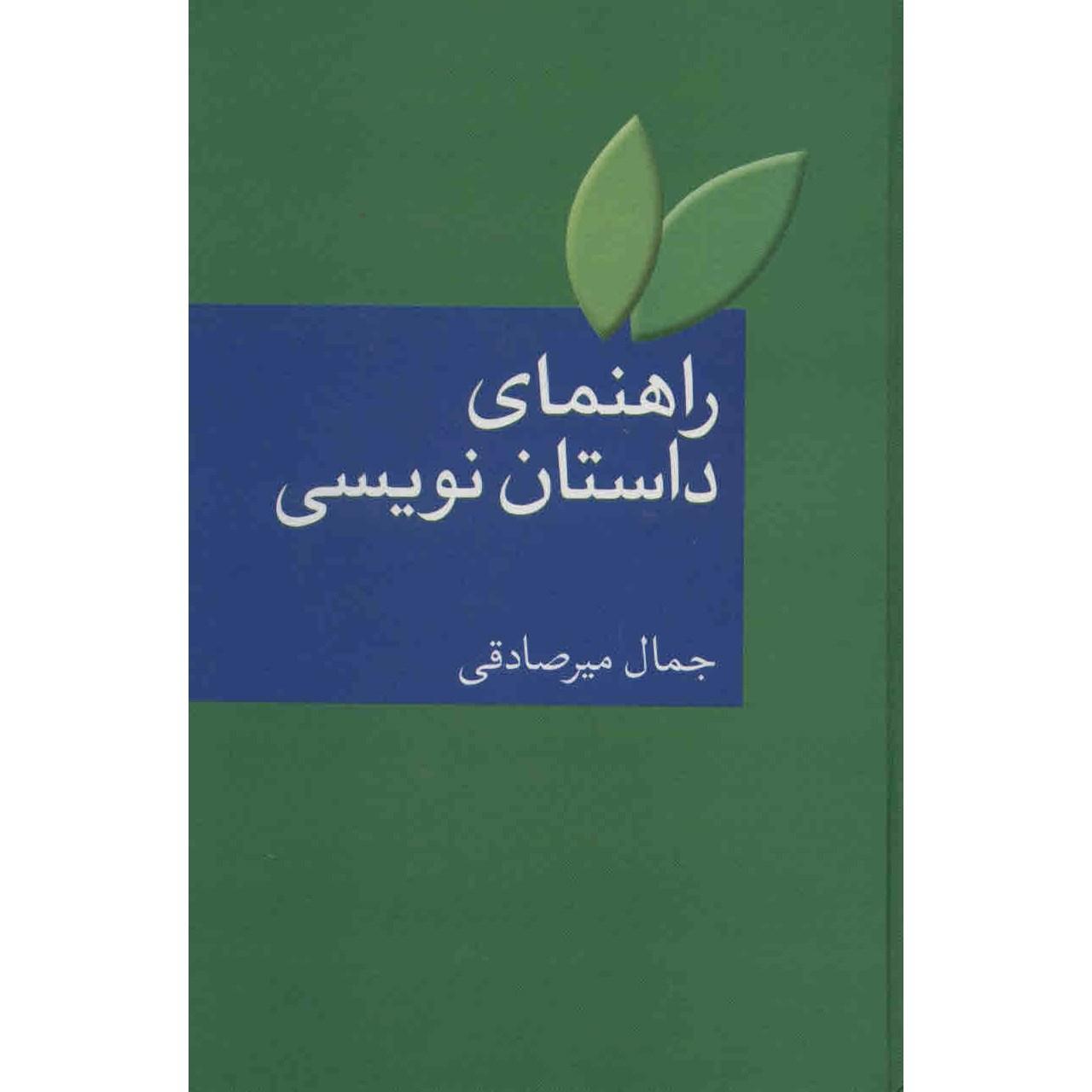 خرید                      کتاب راهنمای داستان نویسی اثر جمال میرصادقی