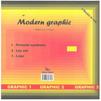 کتاب مدرن گرافیک اثر مجیدرضا رستمی انتشارات فخراکیا