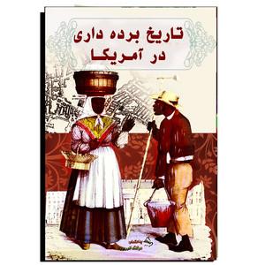 کتاب تاریخ برده داری درآمریکا اثر هوشنگ انوری راد نشر مستعلی