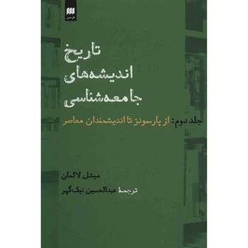 کتاب تاریخ اندیشه های جامعه شناسی اثر میشل لالمان - جلد دوم
