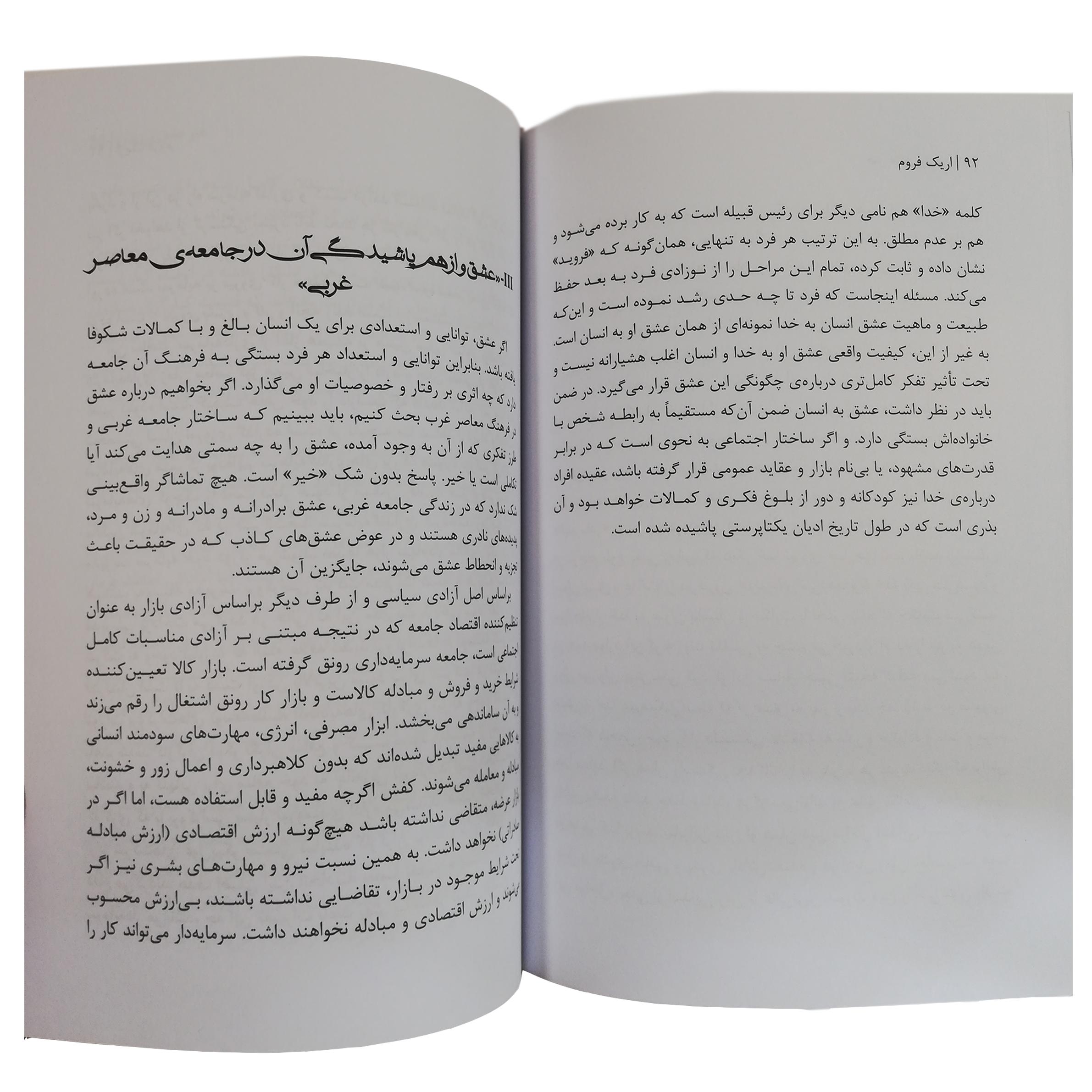 کتاب هنر عشق ورزیدن اثر اریک فروم نشر شیر محمدی thumb 3