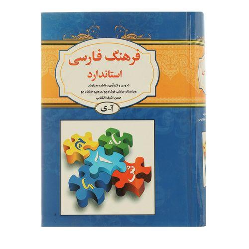 کتاب فرهنگ فارسی آ - ی اثر کامران بهمنی