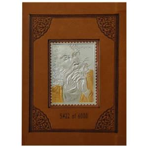 تمبر یادگاری خانه سکه ایران مدل حافظ کد 3497-14