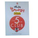 کتاب باشگاه پنج صبحی ها اثر رابین شارما نشر الینا