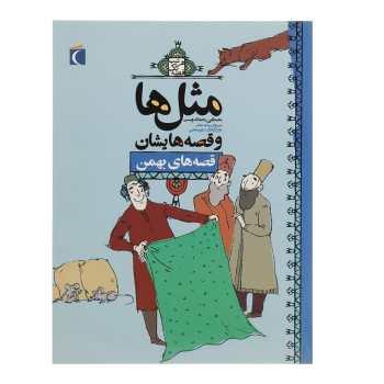 کتاب مثل ها و قصه هایشان بهمن اثر مصطفی رحماندوست