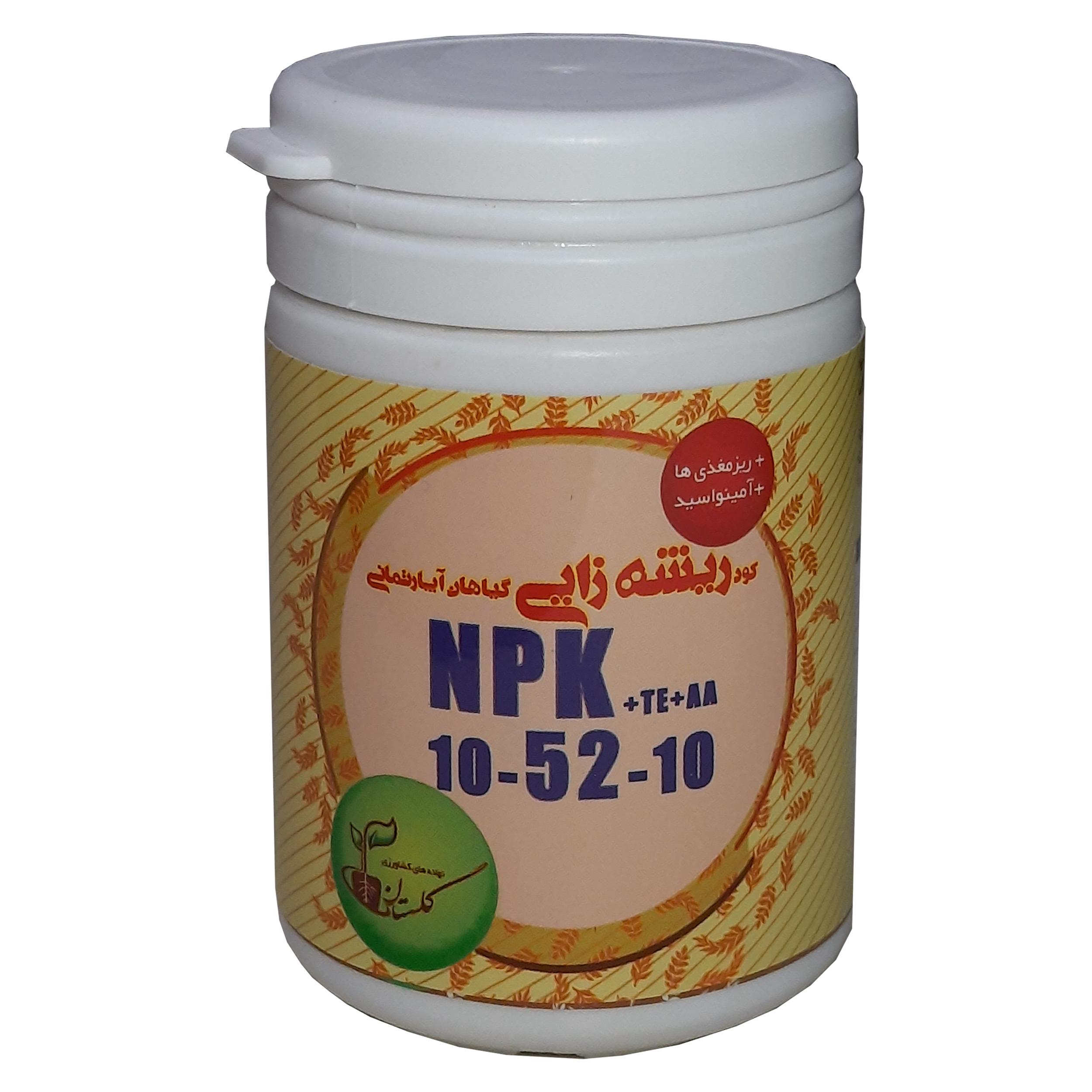 کود ریشه زایی گلستان مدل 10-52-10 NPK وزن 220 گرم