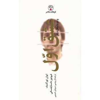کتاب عشق اول و دو داستان دیگر اثر ایوان تورگنیف