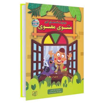 کتاب مجموعه قصه های کهن مثنوی معنوی اثر لیلا خیامی انتشارات الماس پارسیان