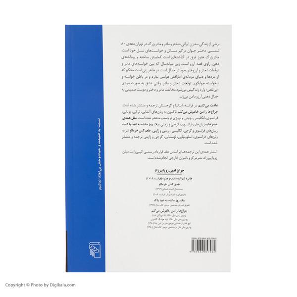 کتاب عادت می کنیم اثر زویا پیرزاد نشر مرکز