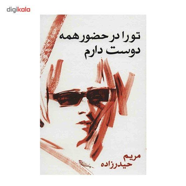 کتاب تو را در حضور همه دوست دارم اثر مریم حیدرزاده