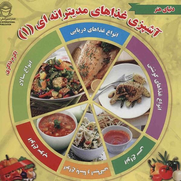 کتاب دنیای هنر آشپزی غذاهای مدیترانه ای 1 اثر پاملا کلارک