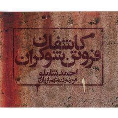 کتاب صوتی کاشفان فروتن شوکران اثر احمد شاملو