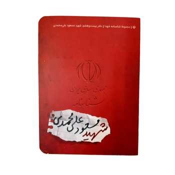 کتاب شناسنامه شهید مسعود علی محمدی اثر ناهید رحیمی انتشارات کتابک