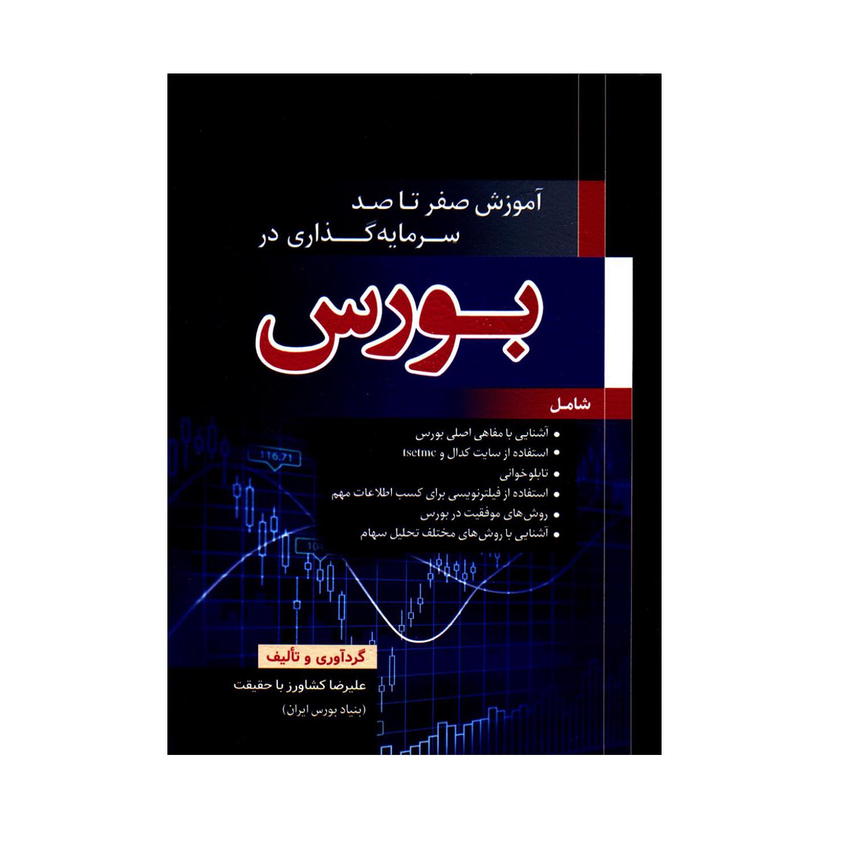 خرید                      کتاب آموزش صفر تا صد سرمایه گذاری در بورس اثر علیرضا کشاورز باحقیقت انتشارات نبض دانش