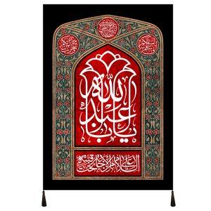 پرچم طرح امام حسین علیه السلام کد 1132
