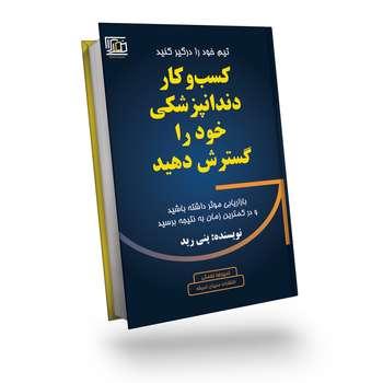 کتاب کسب و کار دندانپزشکی خود را گسترش دهید اثر پنی رید انتشارات مدیران اندیشه