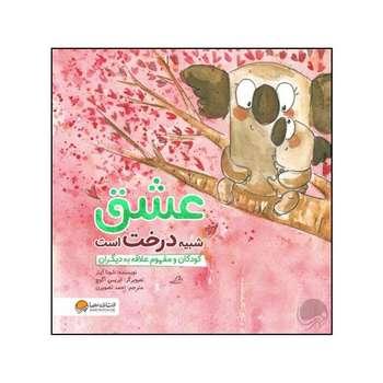 کتاب عشق شبیه درخت است اثر شونا آینز نشر مهرسا