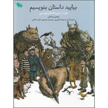 کتاب بیایید داستان بنویسیم اثر مهدی میر کیایی نشر طلایی