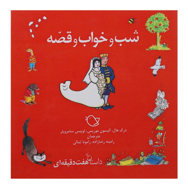 کتاب داستان های شاهزاده ها اثر درک هال - هفت جلدی