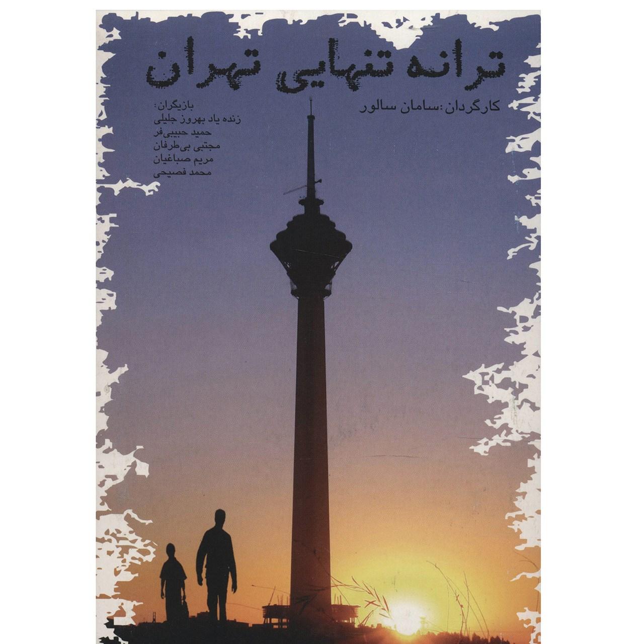 فیلم سینمایی ترانه تنهایی تهران اثر سامان سالور