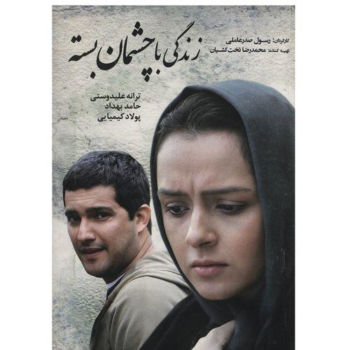 فیلم سینمایی زندگی با چشمان بسته اثر رسول صد رعاملی