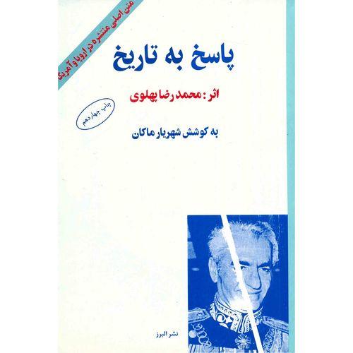 کتاب پاسخ به تاریخ اثر محمدرضا پهلوی