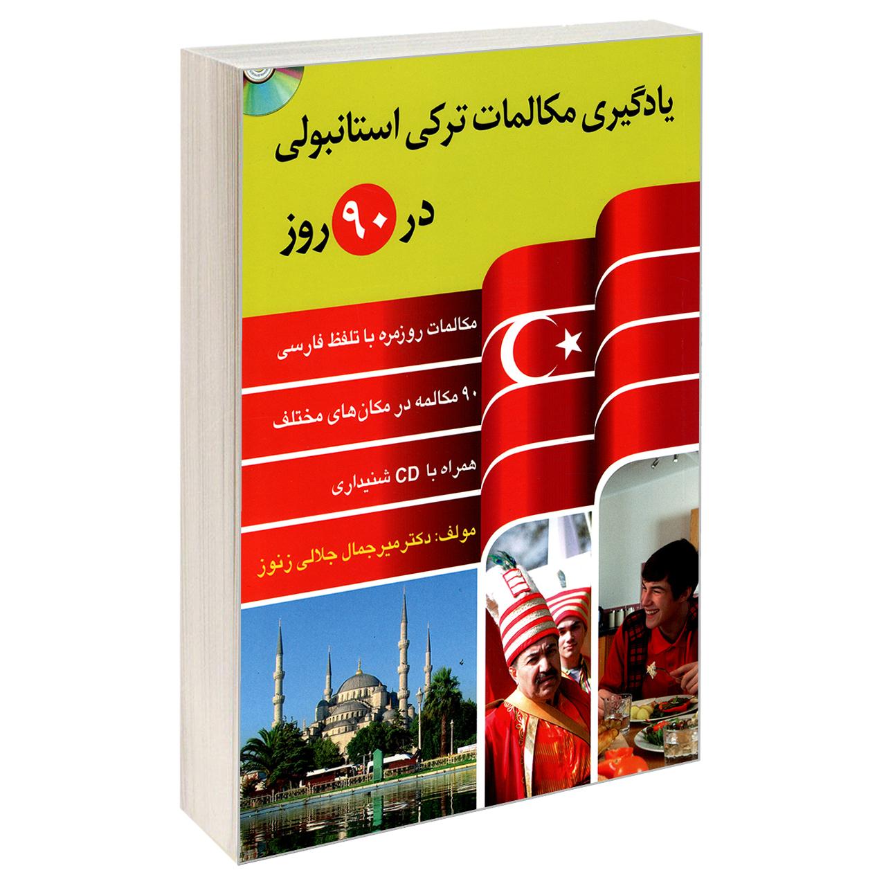 خرید                      کتاب یادگیری مکالمات ترکی استانبولی در 90 روز اثر دکتر میر جمال جلالی زنوز نشر دانشیار