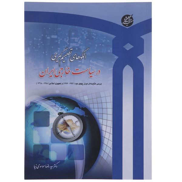 کتاب الگوهای تصمیم گیری در سیاست خارجی اثر رضا موسوی نیا