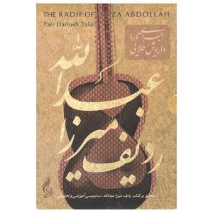 آلبوم موسیقی ردیف میرزاعبدالله اثر داریوش طلایی