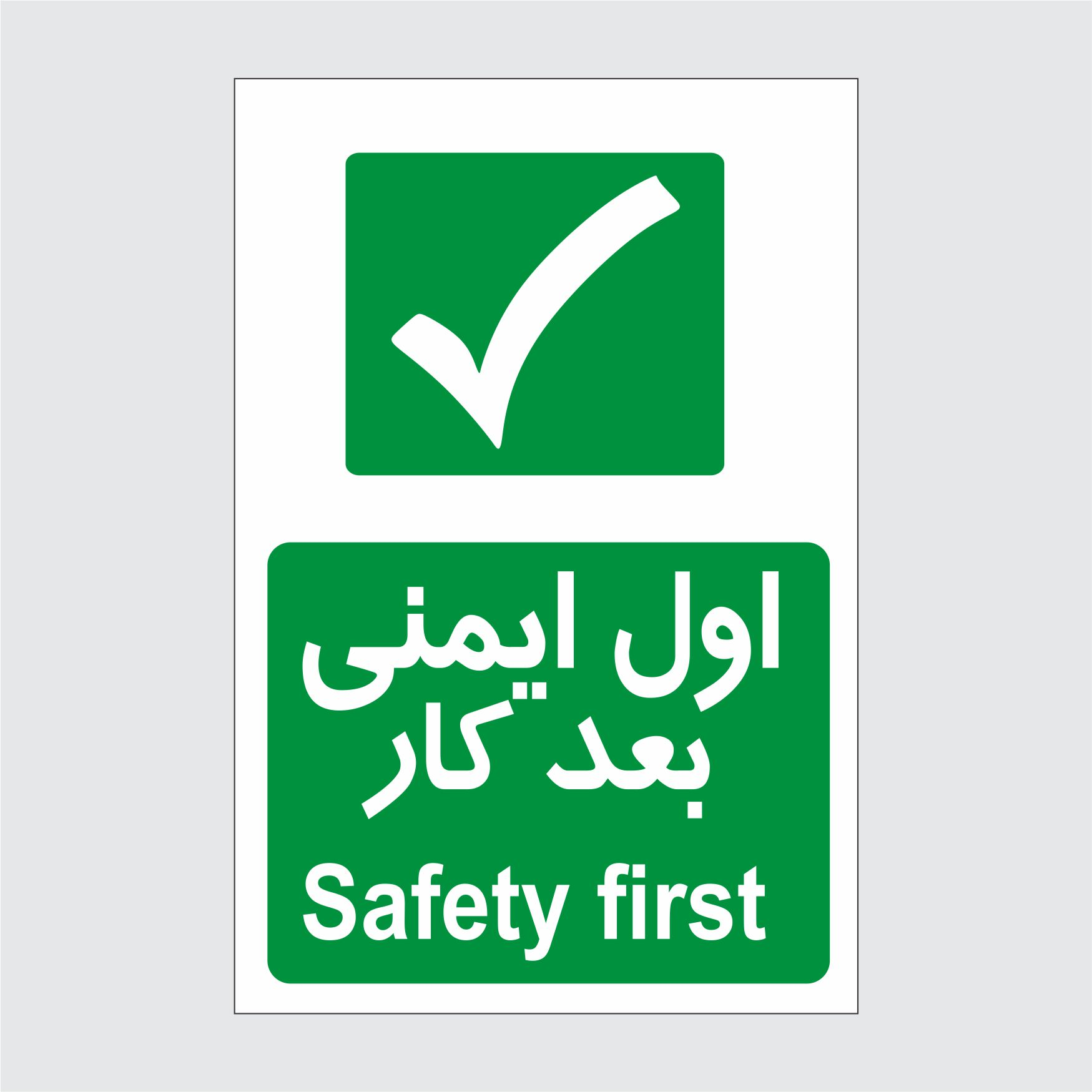 برچسب ایمنی طرح اول ایمنی بعد کار