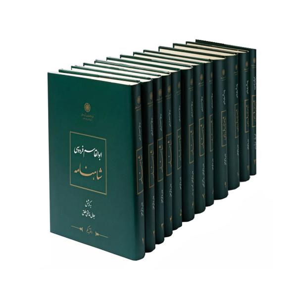کتاب شاهنامه فردوسی انتشارات مرکز دایرهالمعارف بزرگ اسلامی  12 جلدی