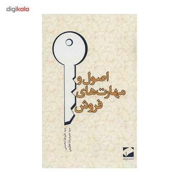 کتاب اصول و مهارت های فروش اثر سید علیرضا محسنی