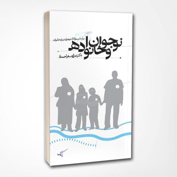 کتاب نوجوان و خانواده اثر دکتر علی اصغر احمدی انتشارات پرکاس